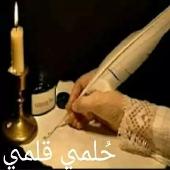 غدي فلسطين