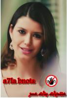 a7la BnOtA
