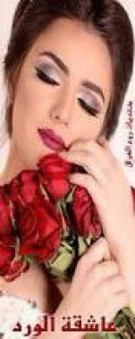 عاشقه الورد