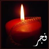 صورة الملف الشخصي لـ *فجر الاسلام*