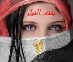 الصورة الرمزية اية بنت النيل
